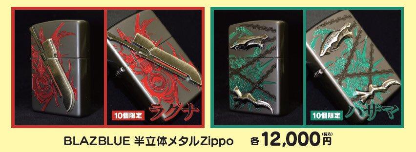 BLAZBLUE 半立体メタルZippo ハザマ・ラグナ共にご好評につき本日分は完売となりました。お買い上げありがとうご