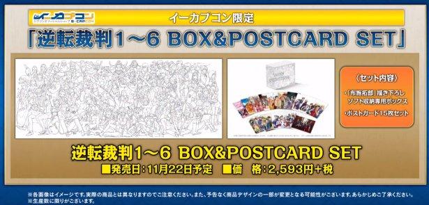 「逆転裁判1~6 BOX&POSTCARD SET」紹介。ボックスの線画公開。