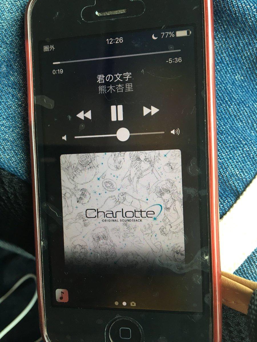 Charlotte最高です。。。これ聴いて寝ます