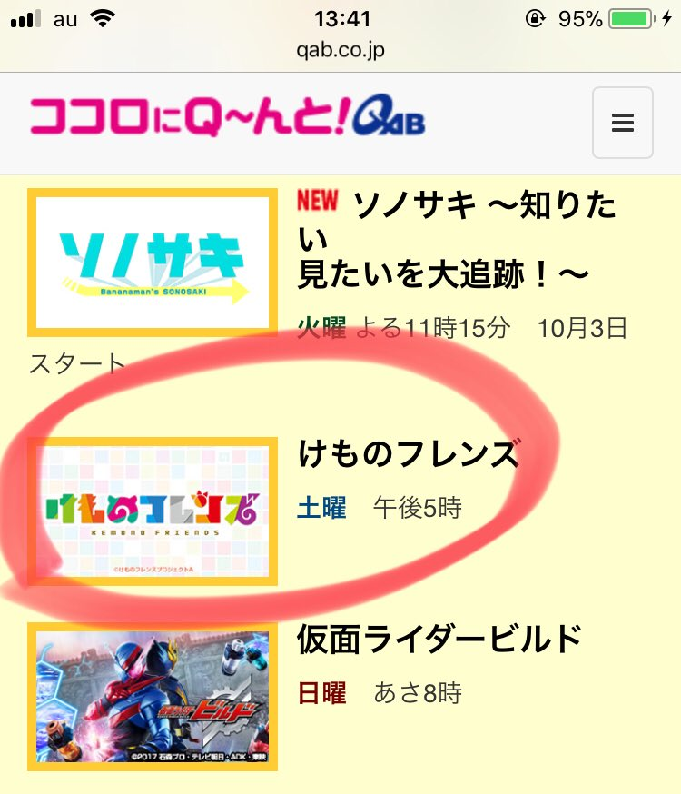 とうとうアニメ不毛の地、沖縄にてけものフレンズが放送されるようです...沖縄で過去に放送された深夜アニメはコードギアス1