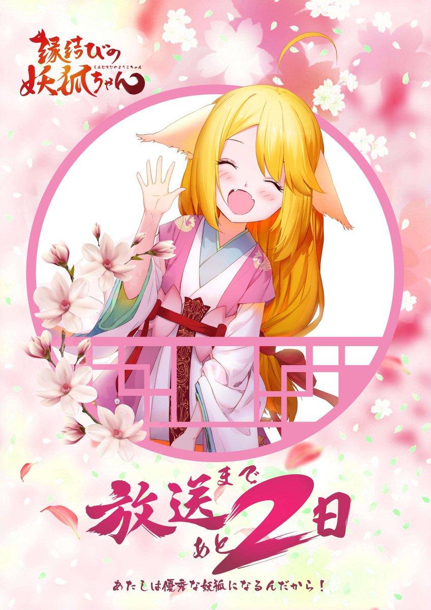 縁結びの妖狐ちゃん#私が選ぶ2017年夏ナンバーワンアニメ