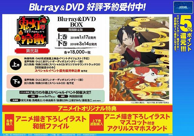 【ビジュアル予約情報】『「鬼灯の冷徹」第弐期Blu-ray&DVD BOX』が1/17と3/14に発売ヒロ!各巻