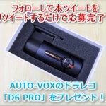 [10/3更新]AUTO-VOXのドラレコ「D6 Pro」プレゼント企画の集計用
