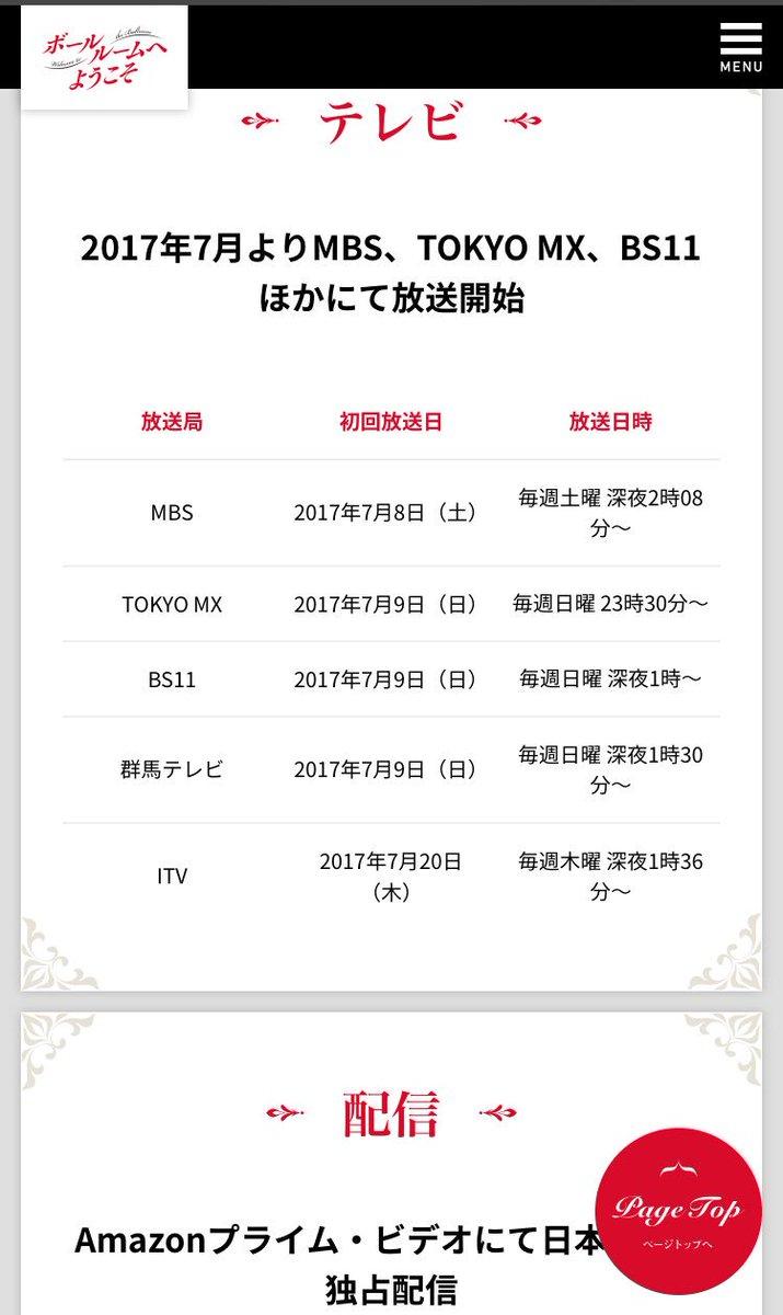 9/24(日)ユニゾンメディア情報▪️MBS,TOKYO MX等「ボールルームへようこそ」「Invisible Sens