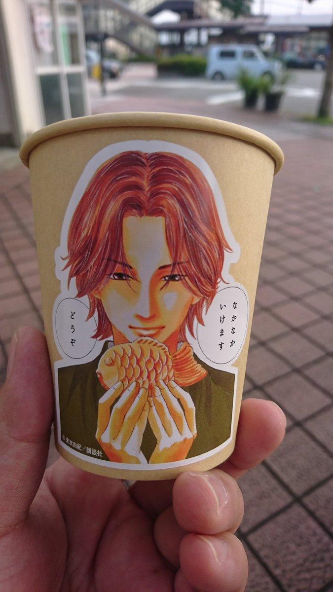 あわら湯のまち駅エリアとりあえず終了。帰りに「ちはやふる茶屋」で、飲む汁ようかん頂きました❗お茶が恋しくなる甘さですが、