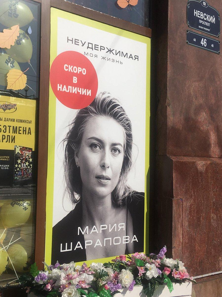 RT @Airenako: @MariaSharapova очень жду выхода книги!!!!???????? #Неудержимая #Unstoppable #Sharapova https://t.co/1txQuBO0K0