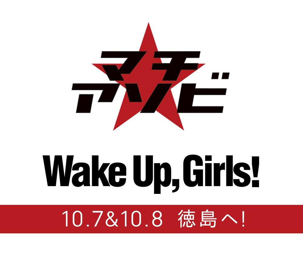 【Wake Up, Girls! 新章】マチ★アソビでの出演情報を公開しました!10/7(土):吉岡茉祐・永野愛理・高木
