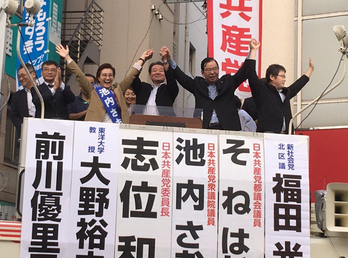 【悲報】 共産党・池内さおり、公職選挙法違反  [無断転載禁止]©2ch.netYouTube動画>1本 ->画像>70枚