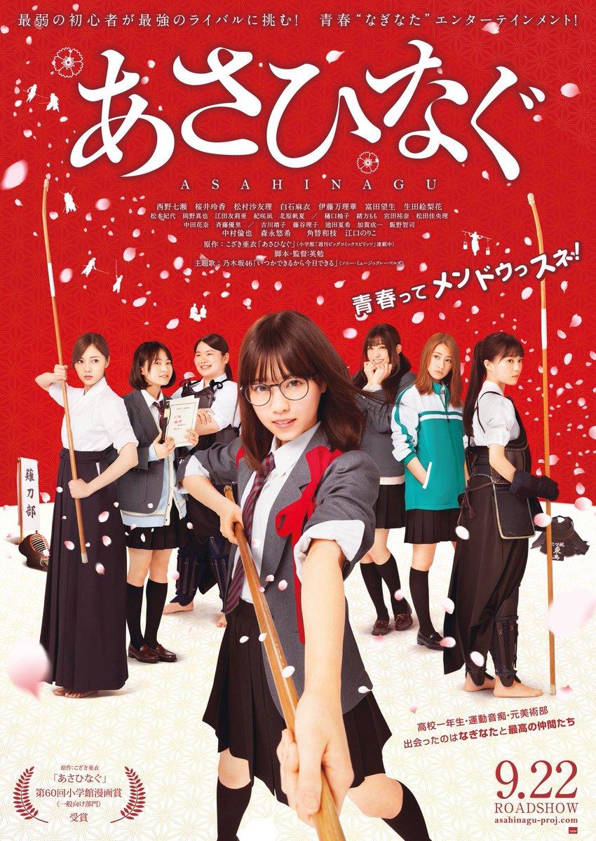 映画「あさひなぐ」公開されたのですね! 青春まばゆい素敵な素敵な映画です。ぜひに!! 丸坊主の藤谷もど...