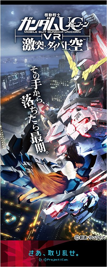 【NEWS】[機動戦士ガンダムUC] 「ガンダムユニコーンVR 激突・ダイバ上空」VR ZONE SHINJUKUにて9