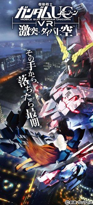 バンナム、VR ZONE SHINJUKUのアクティビティ『ガンダムUC VR 激突・ダイバ上空』を発表