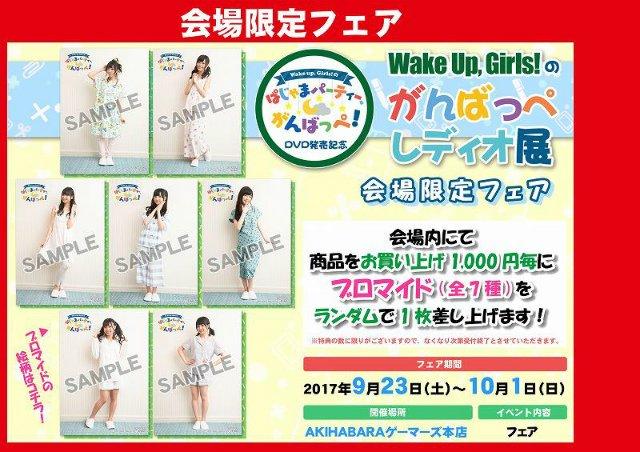 【好評開催中!】「Wake Up, Girls!のぱじゃまパーティ、がんばっぺ!」DVD発売記念ミュージアムが好評開催中