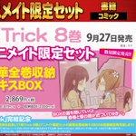 【本店2Fで現物も展示中!】そして、27日に最終巻、8巻が発売の『桜Trick』、アニメイト限定セットとして全巻収納BO