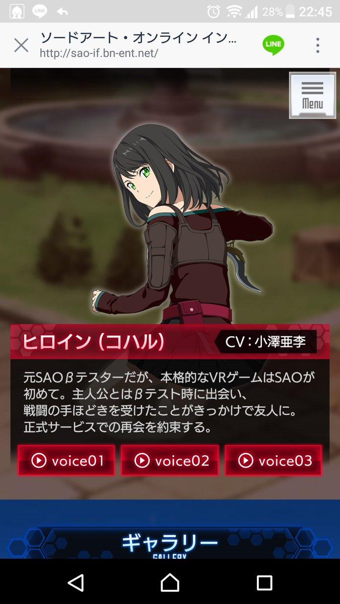 来たよ!SAOの新しいゲームのヒロインの声優小澤亜李さんだよ!!!最弱無敗のアイリの声優の人だよ!!!キタ━━━━(゚∀