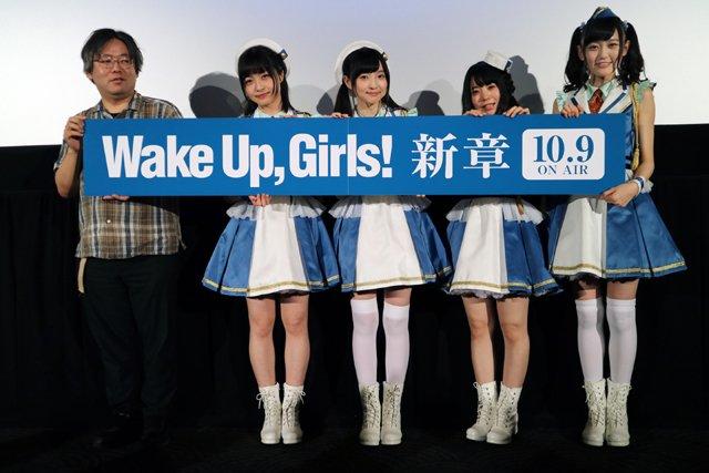 『Wake Up,Girls!新章』第1話先行上映会レポート | アニメイトタイムズ 某監督のことは置いといて、板垣氏の