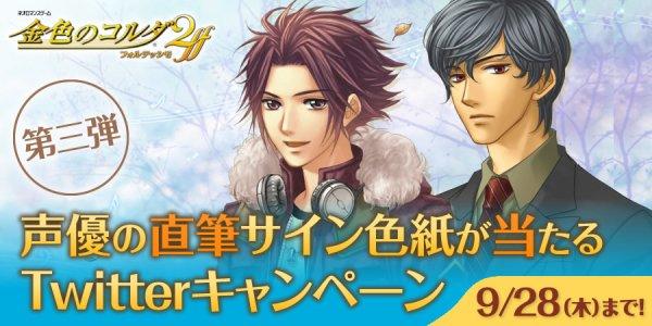 【ニュース】PS Vita用ゲーム『金色のコルダ2 ff』にて日野聡・内田夕夜のサイン色紙プレゼントキャンペーンがスター