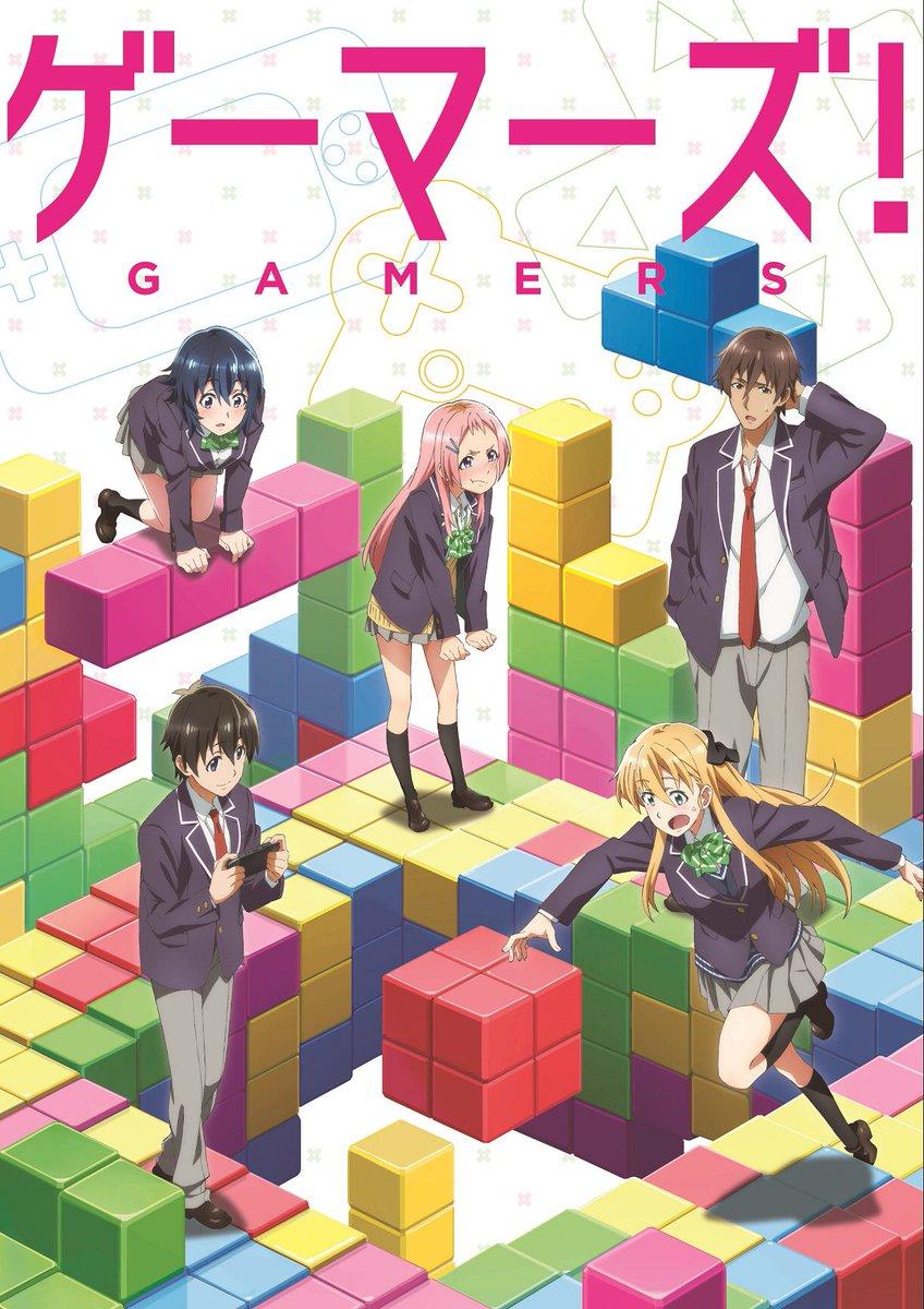 ゲーマーズ!サクラクエスト、はじギャル、アホガール、NEW GAME!!で悩んだ末、まだ終わってないけどゲーマーズ!です