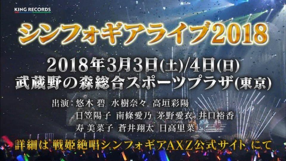 シンフォギアライブ武蔵野の森総合スポーツプラザ今年の11月完成予定、キャパ1万#symphogear