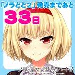 10月27日の「ノラと皇女と野良猫ハート2」発売まであと33日!