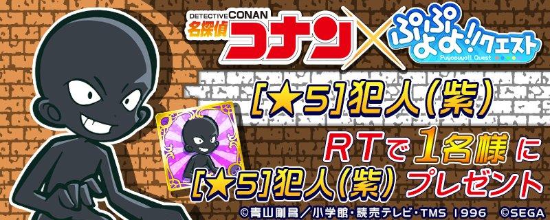 【名探偵コナン×ぷよクエ RTCP】ただいまコラボ実施中! 抽選で1名様に[★5]犯人(紫)をプレゼント!RTで応募完了