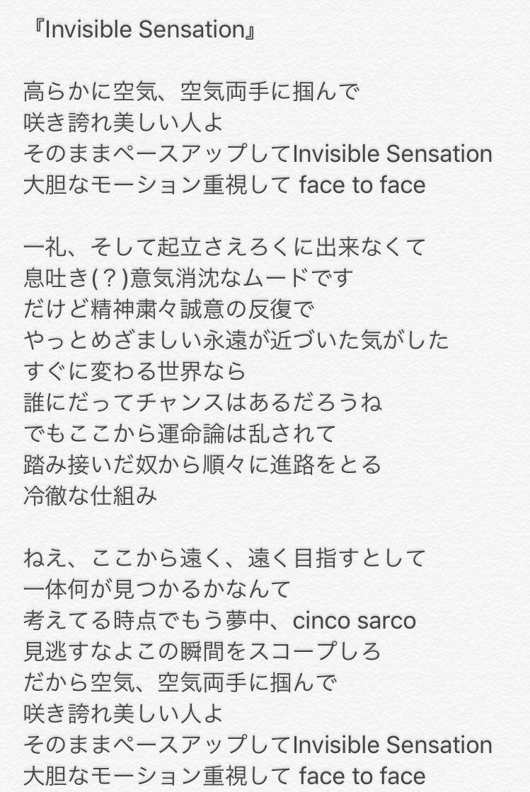 UNISON SQUARE GARDEN『Invisible Sensation』ボールルームへようこそ新OP耳コピ歌詞