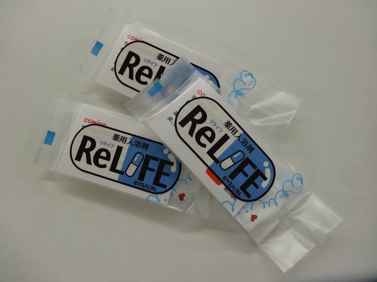 お風呂でReLIFE!!イベント参加者にReLIFE@おおいたプロジェクト限定オリジナル入浴剤プレゼント!ぜひ会場にお越