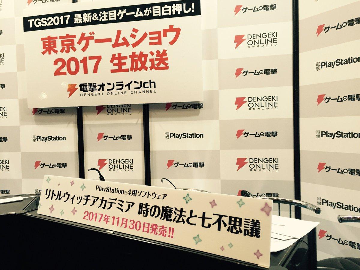 東京ゲームショウ情報!本日16時より電撃オンラインのブースよりアニメゲーム合同生配信です!電撃オンラインの配信番組は始ま