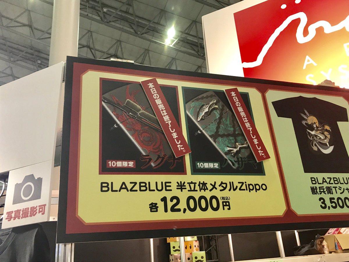 【TGS2017】BLAZBLUE 半立体メタルZippo ハザマ・ラグナ共に完売となりました。お買い上げありがとうござ