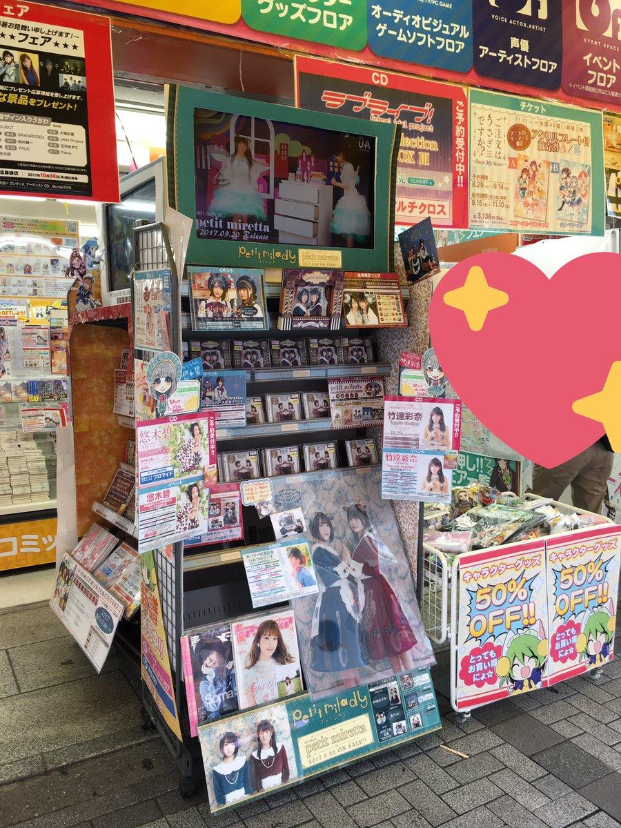 あっあっ…✨すきぃ…♡AKIHABARAゲーマーズ本店にてお待ちしてますっ!!#はじギャル