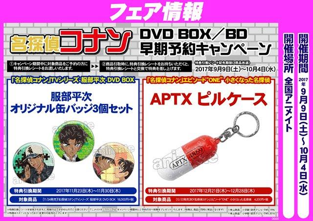 【「名探偵コナン」DVD BOX/BD早期予約キャンペーン】開催中!