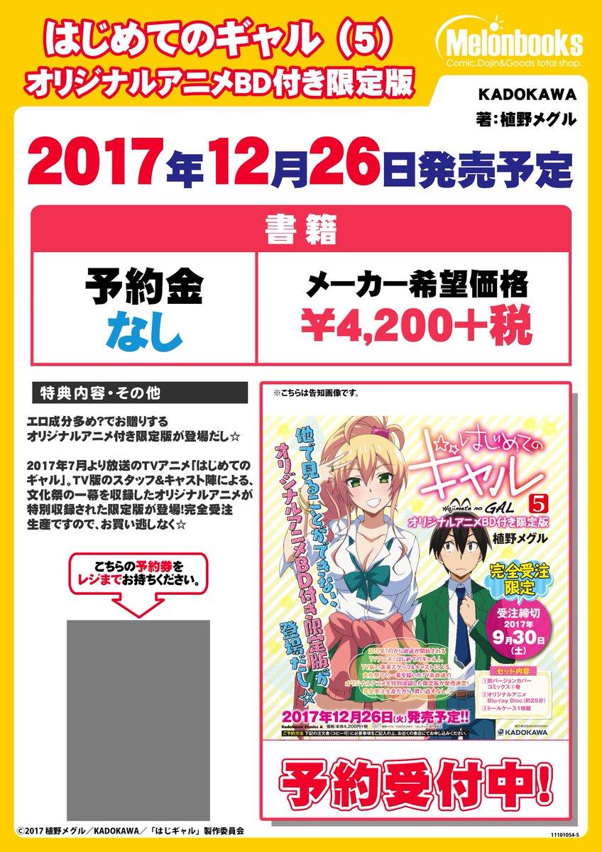 【コミック予約情報】12月26日発売予定『はじめてのギャル ⑤ オリジナルアニメBD付き限定版』の予約受付中です!