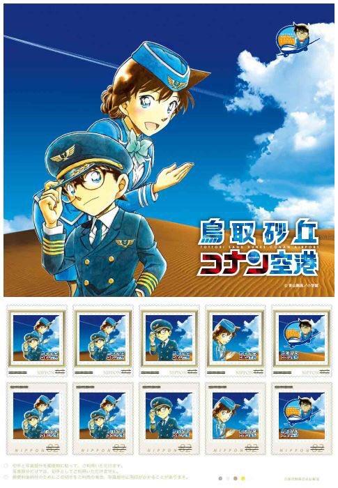 数量限定!!鳥取砂丘コナン空港オリジナルフレーム切手を鳥取砂丘コナン空港フェスタで販売中!14時までです。お早めにお出掛