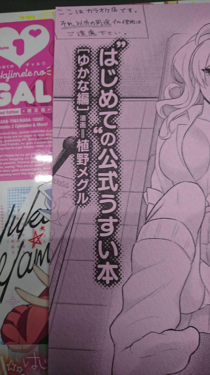 植野先生の公式うすい本は、マジなやつじゃんマジなやつじゃん!!!エローーース!!ミラーボールをのせないとダメなやつだこれ