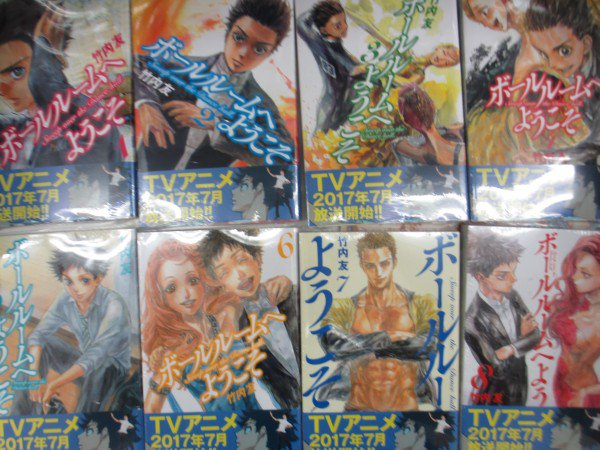 【らしんばん姫路店/入荷情報】ボールルームへようこそ1~8巻が入荷しました!