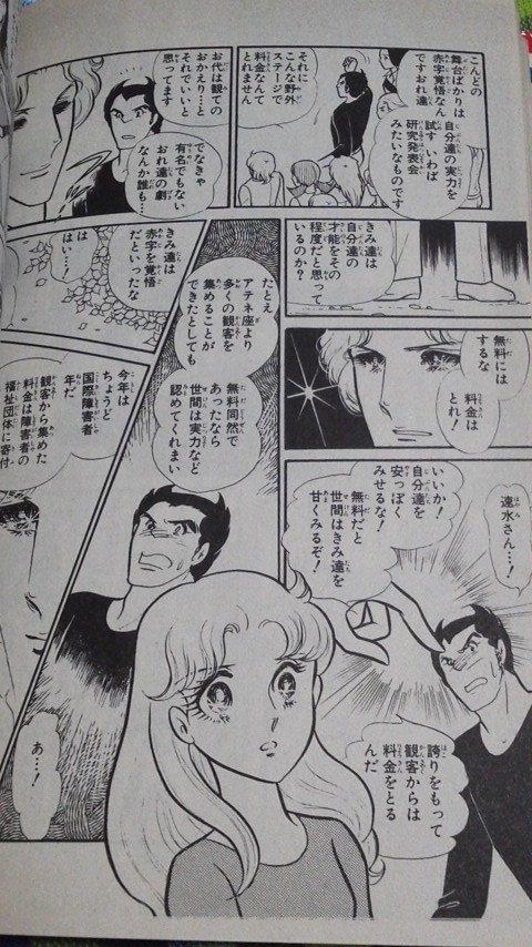 「ガラスの仮面」(コミックス版21巻100p)のこのシーン思い出した…いやほんと小学生の頃から勉強させていただいておりま
