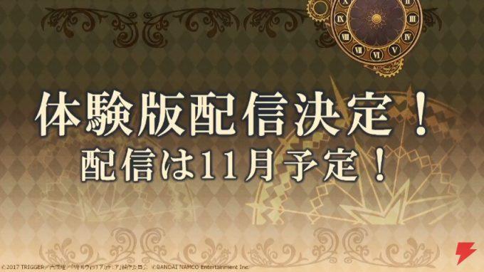 PS4『リトルウィッチアカデミア』体験版が11月に配信決定! -