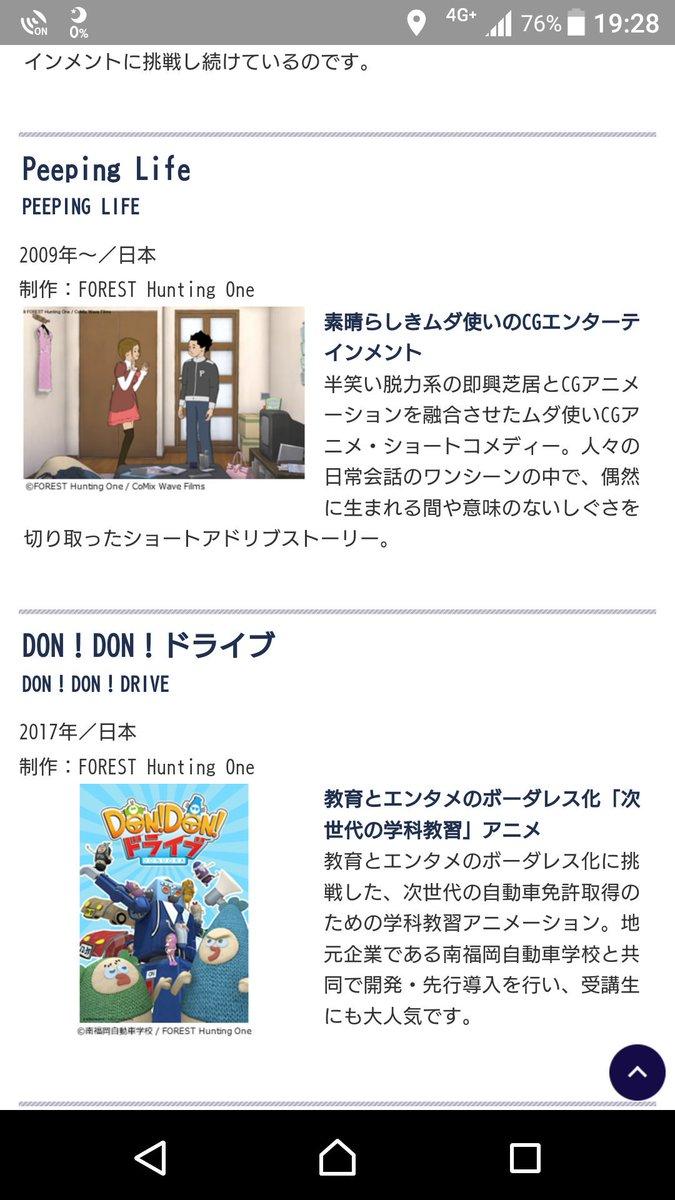 我らが森りょういち監督作品「PeepingLife」「DON!DON!ドライブ」が福岡国際映画祭で上映されたようです。ど