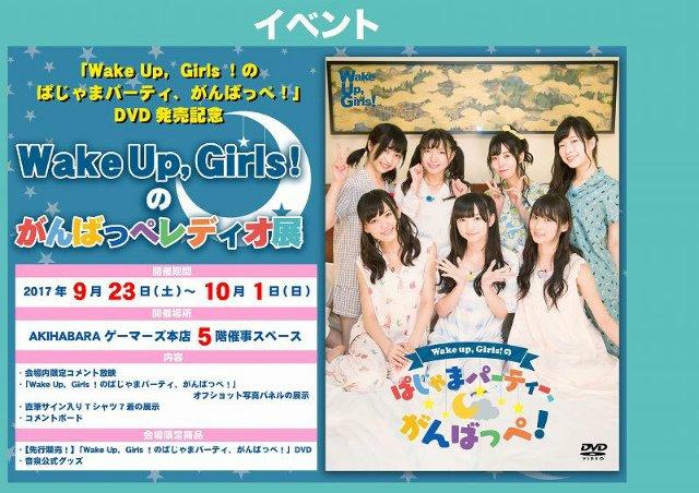 【開催中】只今5F声優フロアにて「Wake Up, Girls!のぱじゃまパーティ、がんばっぺ!」DVD発売記念ミュージ