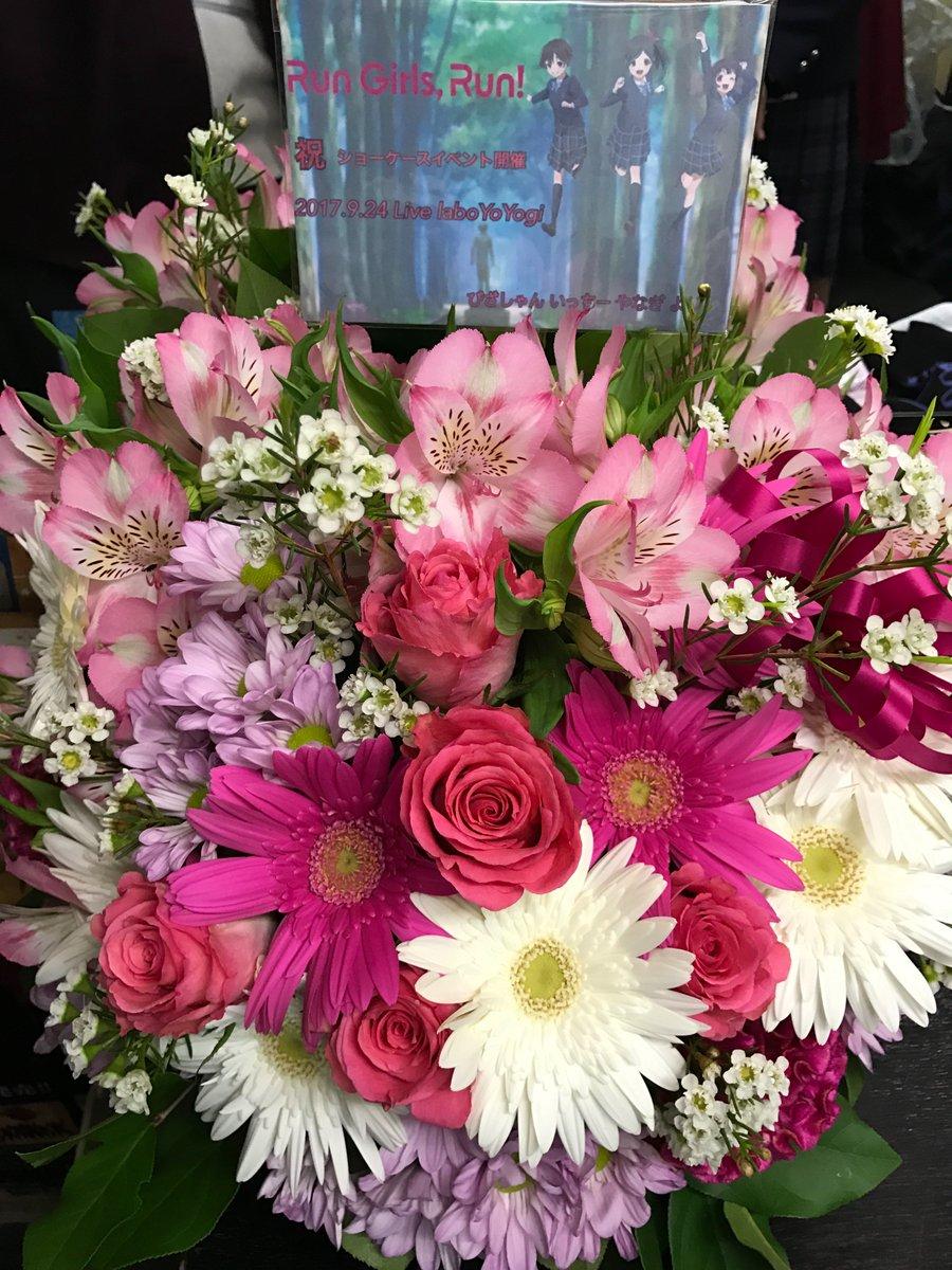 【RGRショーケースイベント Vol.1】会場にはお花も届いております!ありがとうございます!②#RGR_JP#WUG