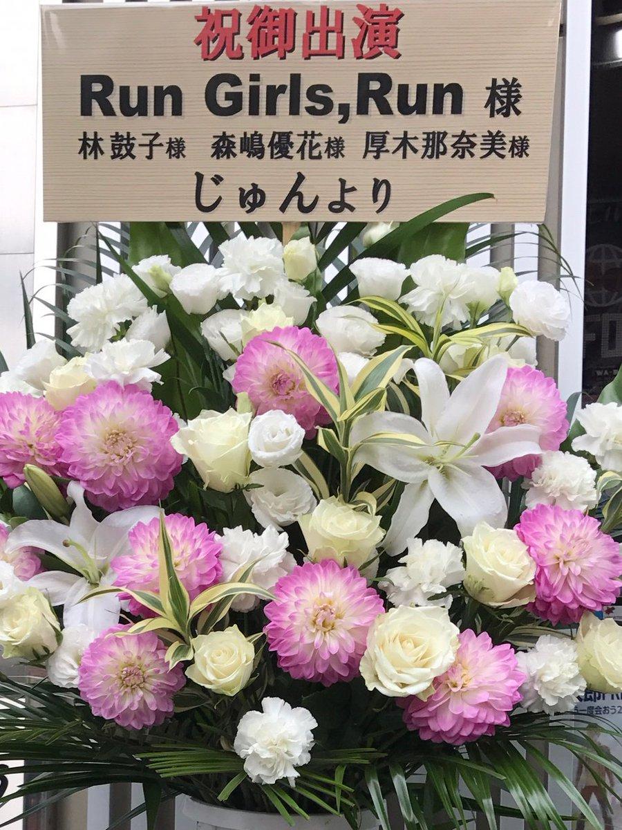 【RGRショーケースイベント Vol.1】会場にはお花も届いております!ありがとうございます!#RGR_JP#WUG_