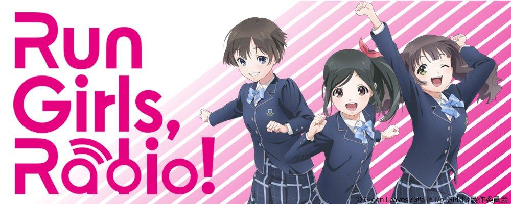 【Run Girls,Radio!10/3より放送決定!】響ラジオステーションで3人のラジオがスタートします!今日のイベ