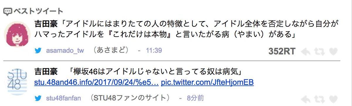 吉田豪「ももクロはアイドルじゃないといか言ってる奴は病気」 [無断転載禁止]©2ch.netYouTube動画>5本 ->画像>111枚