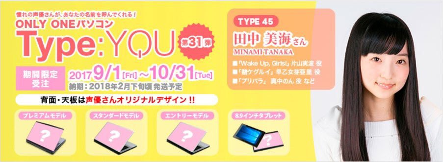 #声優オリジナルパソコン「Type:YOU」に  #田中美海 様が登場!あなたの名前・あなただけのセリフを個別収録!天板