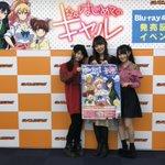 【イベント】本日、「#はじめてのギャル」BD&DVD発売記念イベントが開催されたゲマ!!生コメンタリーやゲーム大