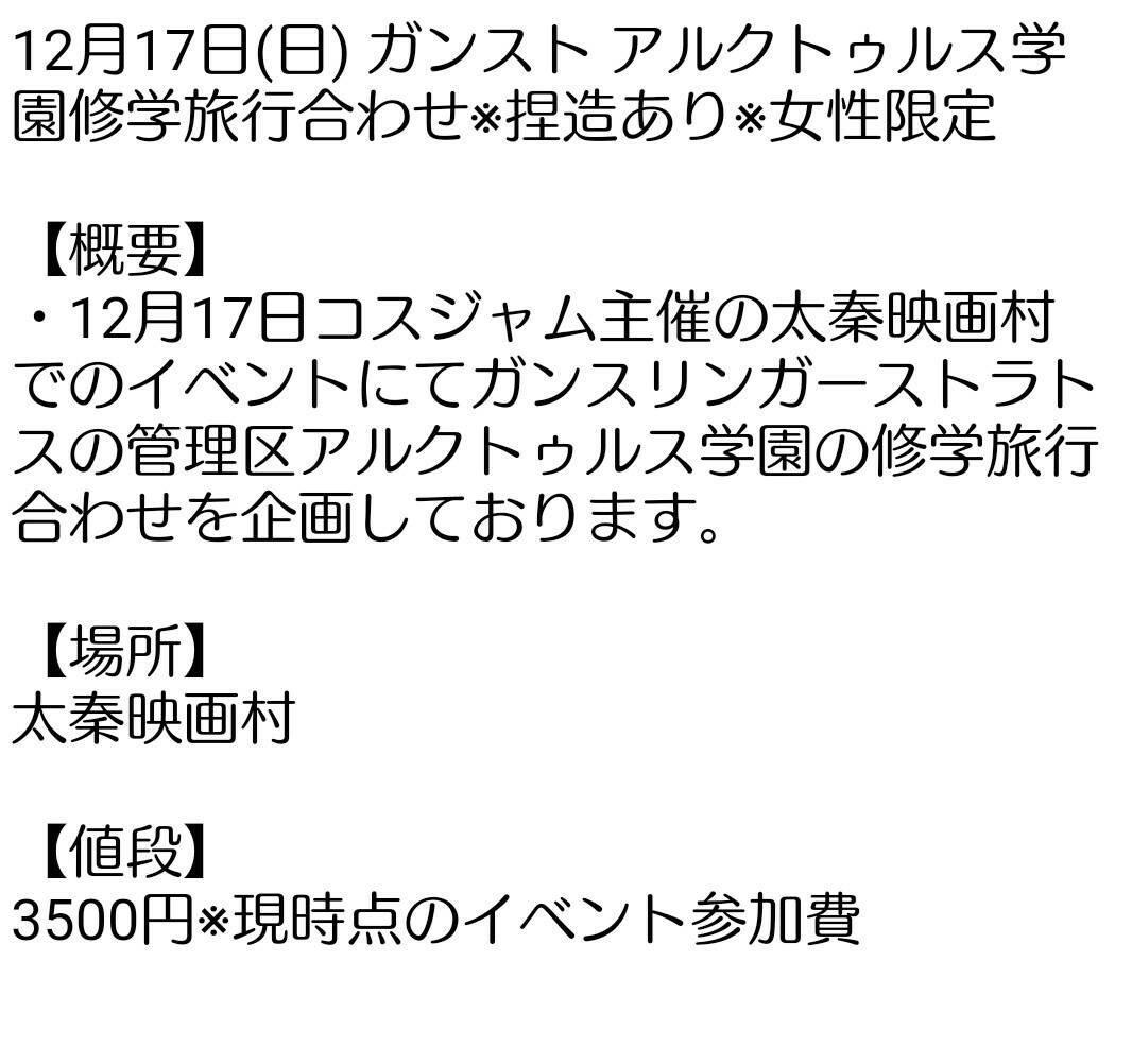【ガンスト合わせ募集】12月17日(日) 太秦映画村(京都)にて、ガンストの制服合わせをします。女性限定。修学旅行風に撮