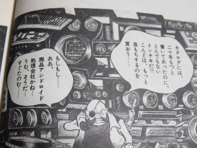 松本先生のダイバー0が凄いです!40年以上前の作品で驚きます。攻殻のページと比べて下さい。先進性がありました。「廃品アン