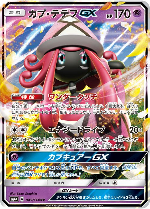 tweet-Tapu Lele-GX is being reprinted in Japan's SM4+ set, releasing next month. It's probably unlikely that we'll also get a reprint of it. https://t.co/pGeCJE7GDT