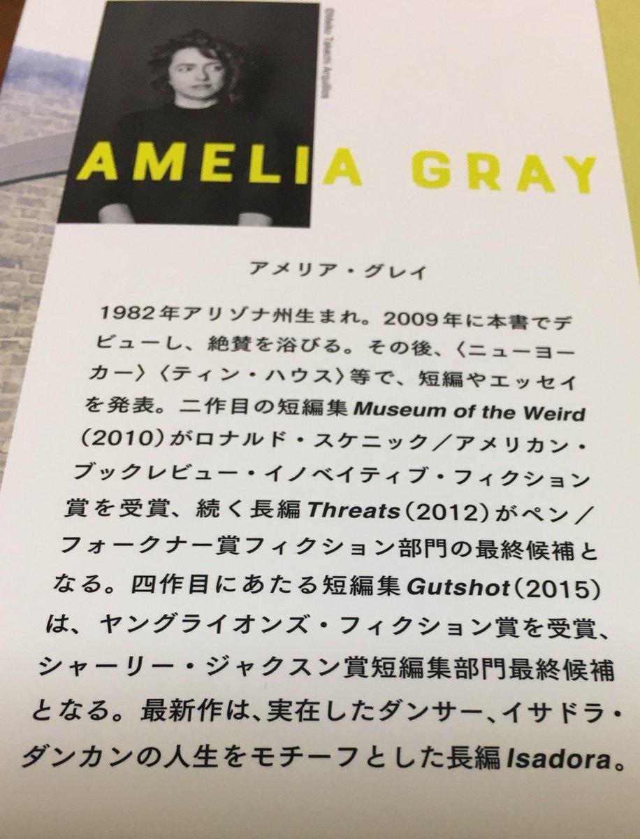アメリア・グレイの「AM / PM」を読みながら寝ようとして、ふとカバー折り返しの作者紹介欄を見たら、ガラスの仮面読者に