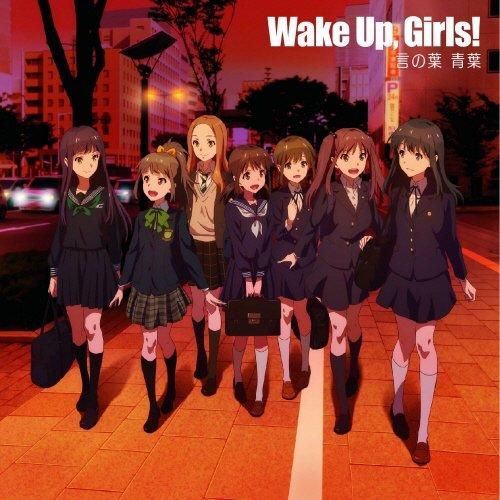 今、聴いている曲は、Wake Up, Girls!の『言の葉 青葉』、アルバム『言の葉 青葉』の1曲目。