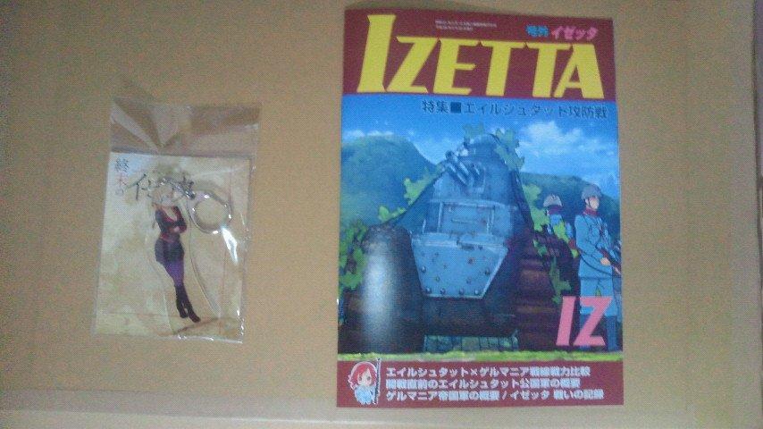 物販では最優先目標であった、どこからどうみても『月刊PANZER』のパロディな『号外IZETTA』を購入。物販列に並んだ